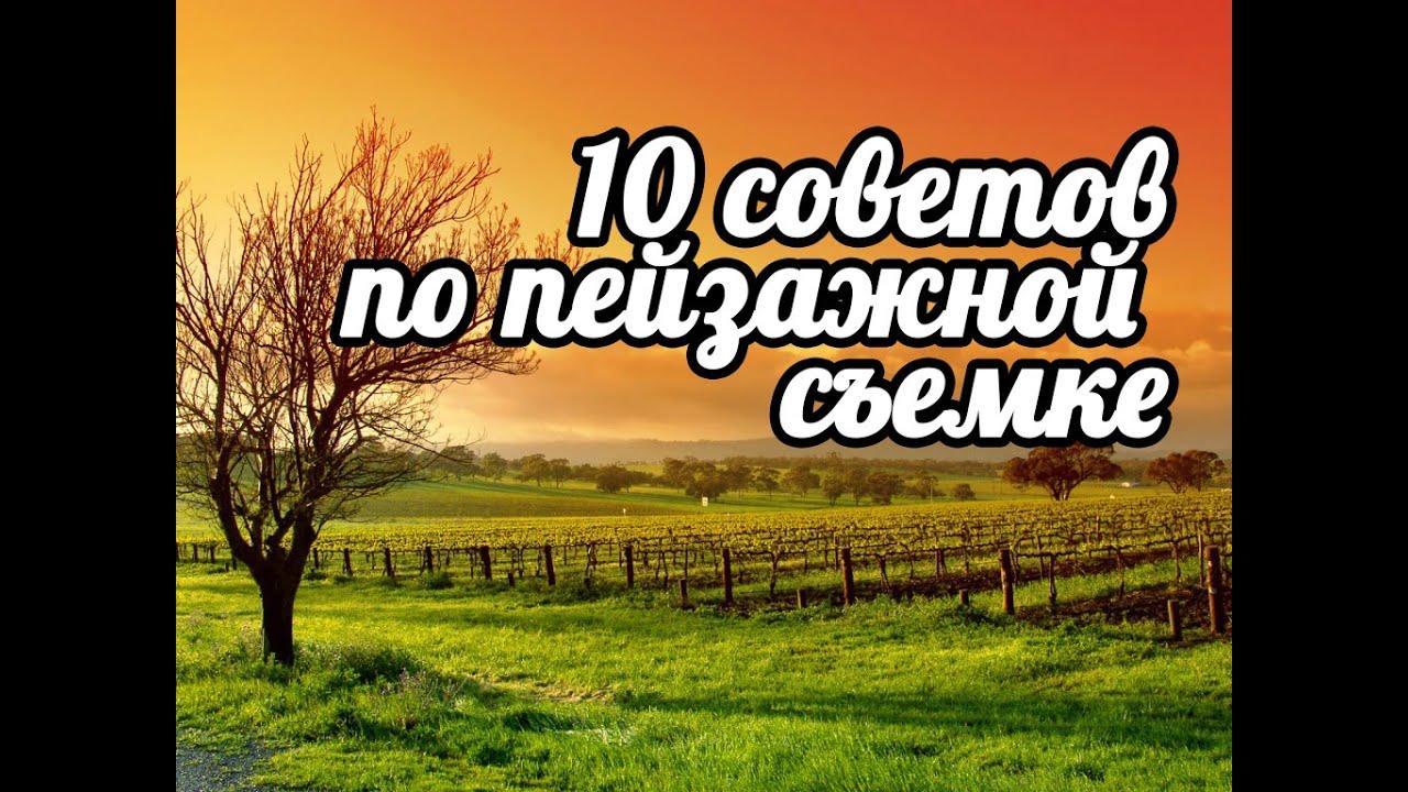 Пейзаж. 10 советов по пейзажной съемке. Как снимать пейзаж