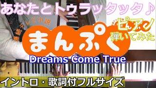 【解禁フル完全版】あなたとトゥラッタッタ♪【歌詞付き】DREAMS COME TRUE(Chor.Draft)