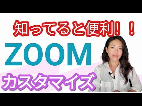 アウト 時間 ブレイク 設定 ルーム zoom