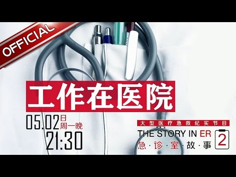 《急诊室的故事》第二季第21期20160502: 4岁幼童高空坠落生死未卜 The Story In ER II EP.21【东方卫视官方超清】