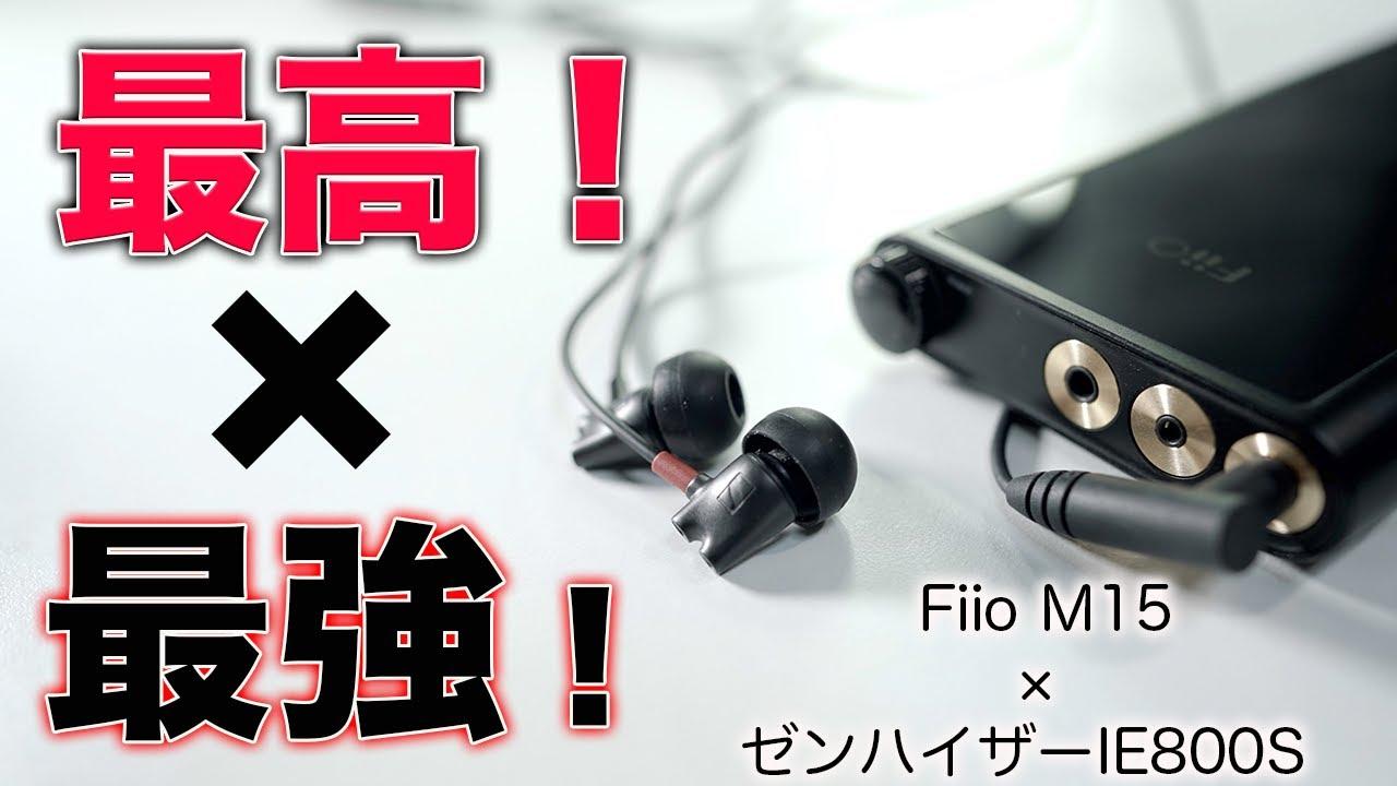 スマホには戻れない究極サウンド!最高のDAP Fiio M15をゼンハイザー最強のIE800Sで試す!