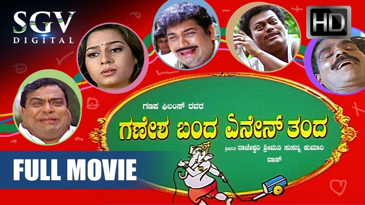 Download Ganesha Banda Enen Thanda | Sadhu Kokila, Doddanna, Biradar, Shobhraj | Comedy Kannada Movies 2019