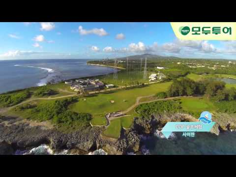 관광지영상 2 (마나가하섬 / 별빛크루즈 / COP골프체