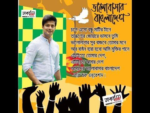 Clemon Valobashar Bangladesh,, With Guru Ehtesham | 17-08-2017. Live