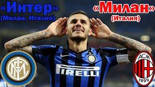 ФУТБОЛ Интер Милан Италия Милан Италия FIFA19