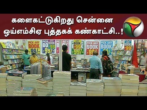 களைகட்டுகிறது சென்னை ஒய்எம்சிஏ புத்தகக் கண்காட்சி..! #Chennai   #Chennai Book Fair
