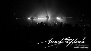 Λευκή Συμφωνία Lefki Symphonia-ΙΝΤRO-ΕΝΑ ΜΕΡΟΣ ΝΑ ΚΡΥΦΤΩ Live At Pireaus Academy 117 Athens 9.12.17