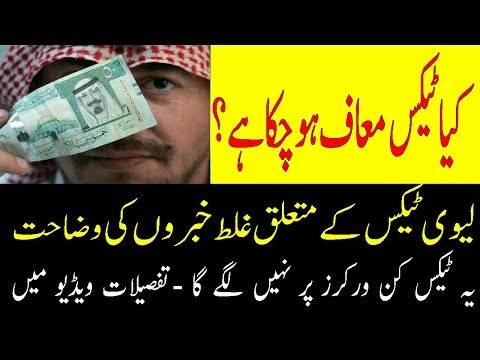 Latest news about 400 riyal tax - Saudi Arabia latest News - Jumbo TV