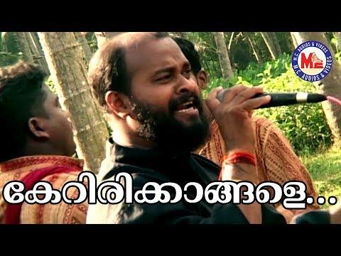 കേറിരിക്കാങ്ങളേ കേറിരിക്കാങ്ങളേ ഞാനിട്ടപായേല് കേറിരിക്ക് | Malayalam Nadanpattu | Karinthalakoottam