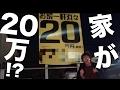 【辛い】20万円で家1軒が売ってる!買おう!と思ったら。。。