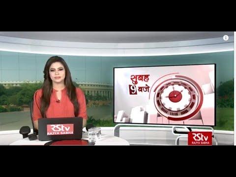 Hindi News Bulletin | हिंदी समाचार बुलेटिन – June 03, 2019 (9 am)