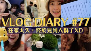 Vlog Diary #77 跟著我一天:依法吃超多!Uber Eats吃兩千!?|Jessica 潔西卡