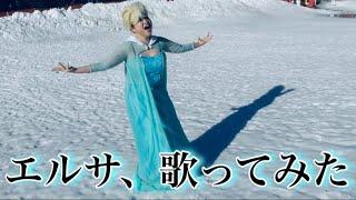 【歌ってみた】イントゥ・ジ・アンノウン〜心のままにを雪山で熱唱するエルサ様の姿がコチラです【アナと雪の女王】