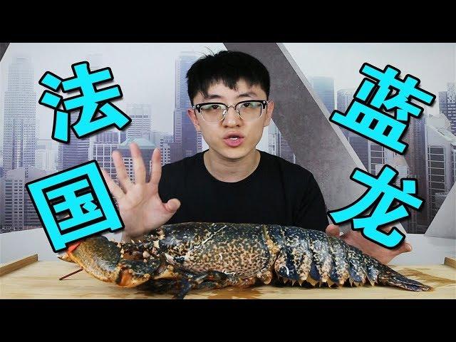 【大祥哥來了】試吃法國藍龍蝦,四種吃法清蒸和水煮有什麼區別?