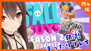 【Fall Guys/フォールガイズ】朝活!!寒いのでフォールガイズで走って温まることにする【PS4版/ゲーム実況】八重沢なとり VTuber