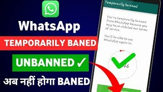 How To Unbanned Whatsapp Temporarily Banned Number , WhatsApp Temporarily Banned Problem Solve 2019