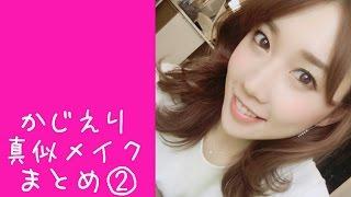 梶恵理子さんことかじえりさんの真似メイクのまとめ②です。 特殊メイク...