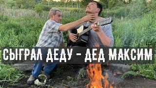 СЫГРАЛ ДЕД МАКСИМ СВОЕМУ ДЕДУ НА ГИТАРЕ! РЕАКЦИЯ!