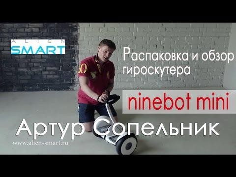 ► Xiaomi Ninebot Mini (найнбот мини). Обзор гироскутера с Артуром Сопельником! Ninebot mini