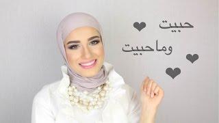 Liked & Disliked .. حبيت وما حبيت