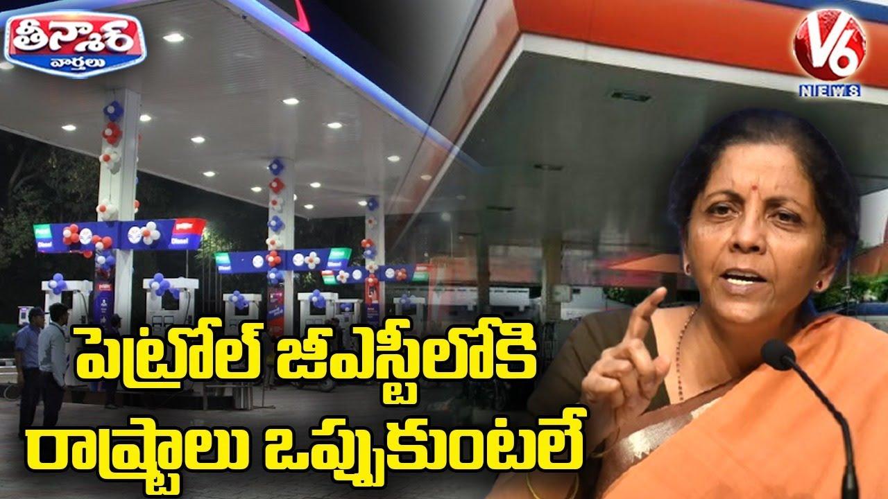 Download పెట్రోల్ జీఎస్టీలోకి...రాష్ట్రాలు ఒప్పుకుంటలే | Nirmala Sitharaman | V6 Teenmaar News