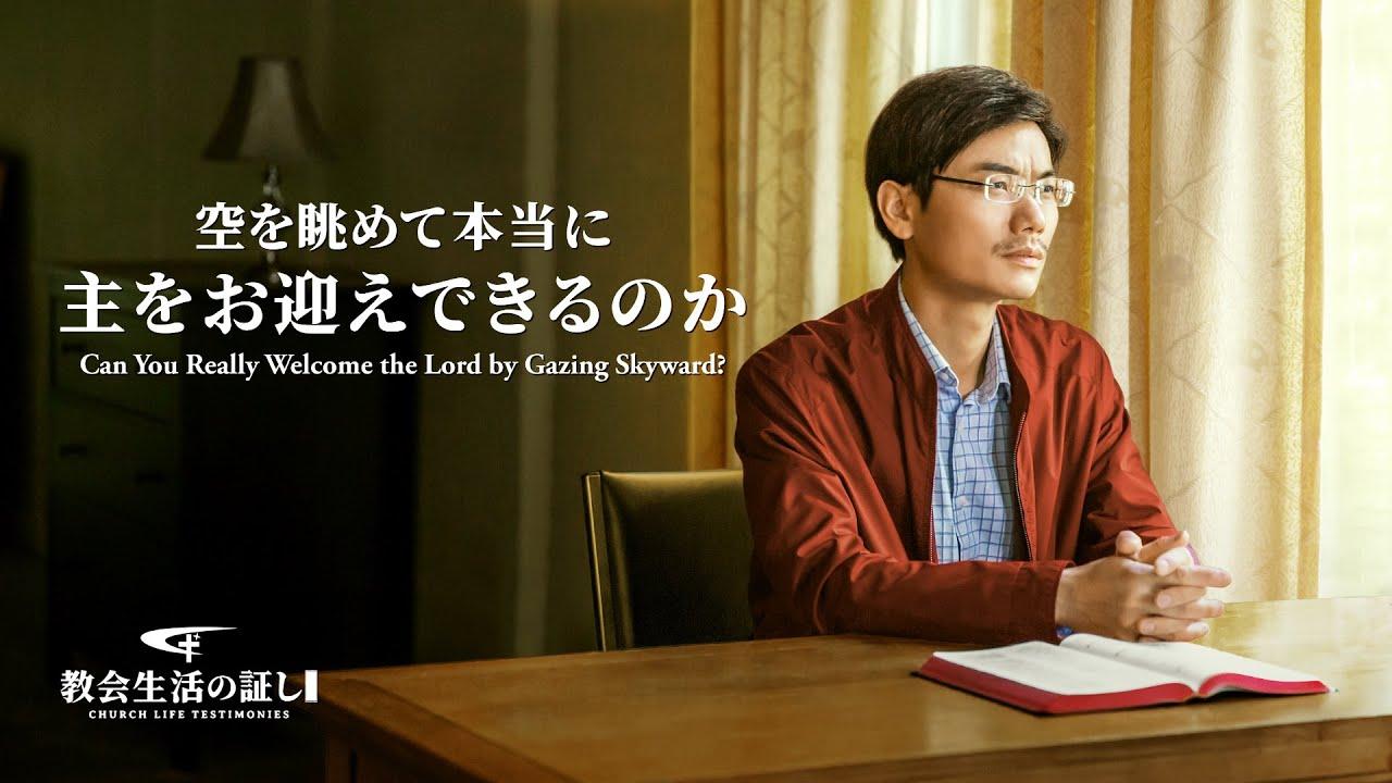 クリスチャンの証し「空を眺めて本当に主をお迎えできるのか」日本語吹き替え