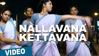 Nallavana Kettavana Song Teaser (40 Sec)   Savaale Samaali   Ashok Selvan   Bindu Madhavi   Thaman