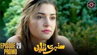 Sunehri Titliyan | Episode 29 Promo | Turkish Drama | Hande Ercel | Best Pakistani Dramas