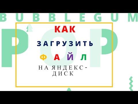 ===Как загрузить файл на Яндекс Диск===