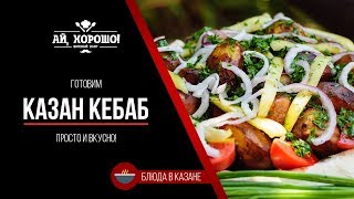 Готовим Казан-Кебаб (картошка с мясом в казане)