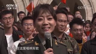 《军营大舞台》 20190504 军歌进校园——走进北京科技大学| CCTV军事