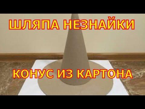 Как сделать ведьминскую шляпу 445