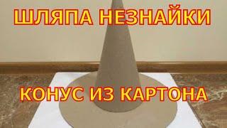 Как сделать конус из картона. Конус для елки. Шляпа волшебника. Шляпа незнайки.(Обязательная часть маскарадного костюма это карнавальные шляпы. Как сделать простой конус из ватмана,..., 2015-12-29T21:45:16.000Z)