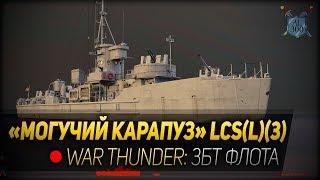МОГУЧИЙ КАРАПУЗ LCS(L)(3) ◆ War Thunder: ЗБТ флота