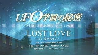 映画「UFO学園の秘密」 挿入歌 LOST LOVE - もう 愛が見えない -