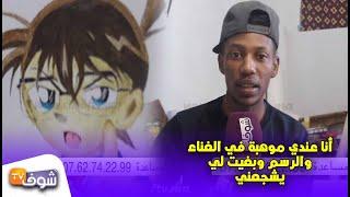 مغربي شبيه الفنان السعودي''محمد عبدو'':''أنا عندي موهبة في الغناء والرسم وبغيت لي يشجعني''