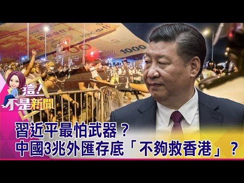 習近平最怕武器?中國3兆外匯存底「不夠救香港」? -【這!不是新聞 精華篇】20190816-2