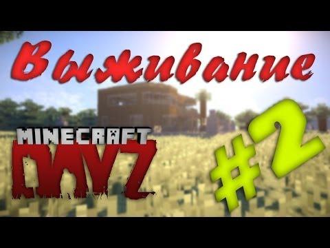 Minecraft Dayz  Часть 2  Дезерт, дроби, 2 хелса