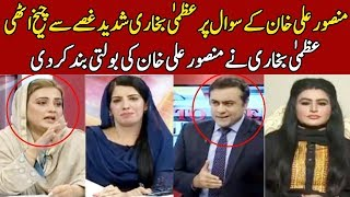 Cover images Uzma Bukhari vs Mansoor Ali Khan | To The Point With Mansoor Ali Khan