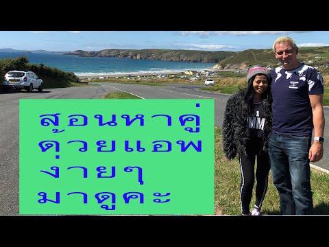 เมียฝรั่ง ช่วยแชร์ประสบการณ์หาแฟนฝรั่ง  สอนเล่นแอพ ThaiFriendly