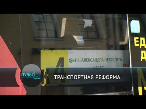 Петербург планирует избавиться от маршруток. Приведёт ли это к коллапсу?
