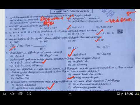 TNUSRB Police Constable Exam 2020 Answer Key - Gk Questions