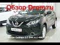 Nissan Qashqai 2018 2.0 (144 л.с.) 4WD CVT QE - видеообзор