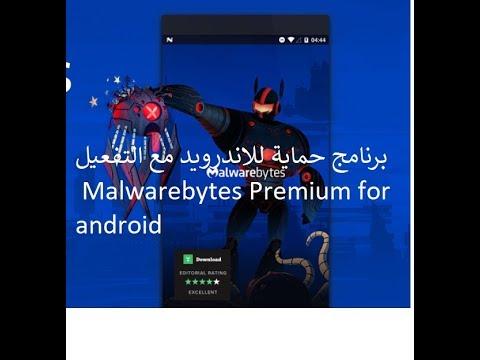 برنامج حماية للاندرويد مع التفعيل Malwarebytes Premium for android
