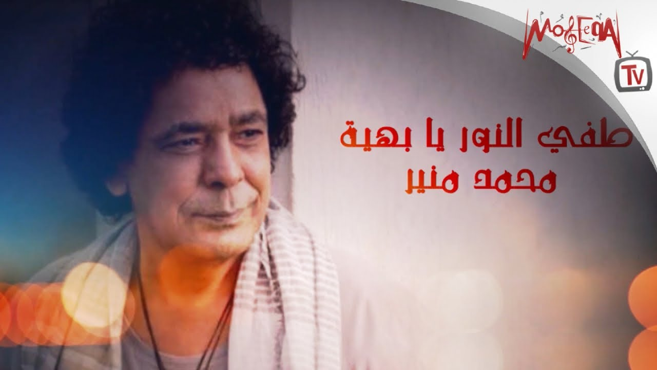Mohamed Mounir - محمد منير - طفي النور