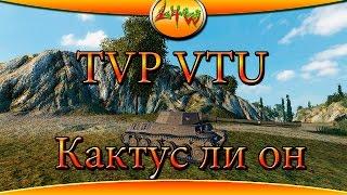 TVP VTU-Кактус ли он?  ~World of Tanks~