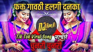 Chunari chunari | Tik Tok Viral  ( Gavthi Halgi Mix ) Dj Ravi Rj Official