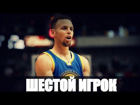 #FB - ШЕСТОЙ ИГРОК