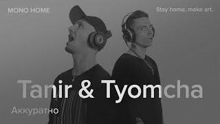 Tanir & Tyomcha - Аккуратно / MONO HOME cмотреть видео онлайн бесплатно в высоком качестве - HDVIDEO