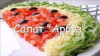 """Праздничный салат """"Арбуз"""" с куриным филе, сыром и огурцом, простой рецепт"""